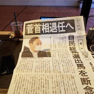0903-菅総理退陣.jpg