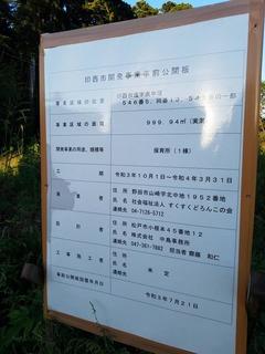 20210920-滝野どんこ3.jpg
