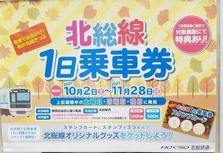 20211004ー北総1日券.jpg