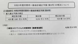 20211014-3回目ワクチン.jpg