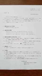 コロナ印西市教対応.jpg