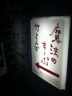 竹とんぼ.jpg